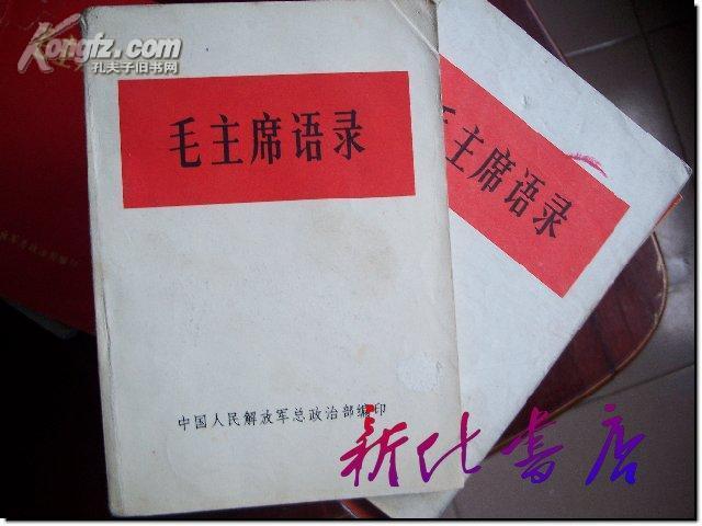 毛主席语录(32开)白皮本!有林提!1965年8月1日前言,1966年8月昆明