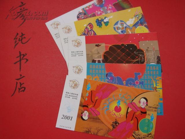 ★2001年中国邮政贺年(有奖)明信片 6枚 不重样合售~未填写!