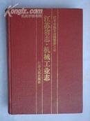 江苏省志 机械工业志
