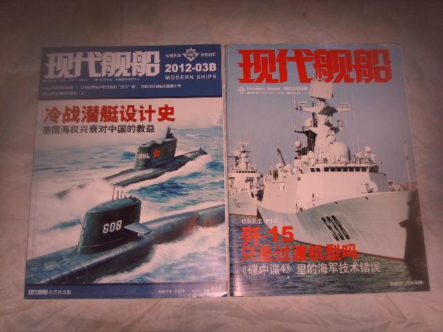 现代舰船 2012 年04A
