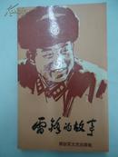 雷锋的故事 <陈广生 崔家骏 著作> <解放军文艺出版社1990年版> (内有插图)