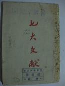 七大文献(中国共产党第七次全国代表大会文献)