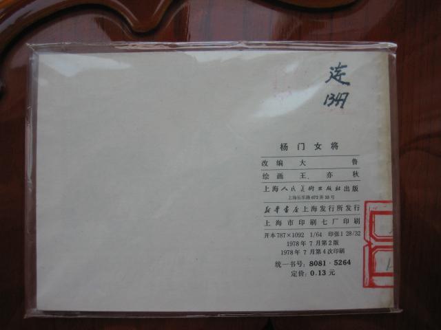 杨门女将 1978年老版本 未翻阅 馆藏