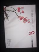 中国戏剧梅花奖 创办20周年纪念册