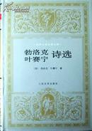 勃洛克 叶赛宁诗选(世界文学名著文库,精装,银灰封面,一版一印)
