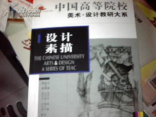 中国高等院校 美术.设计教研大系 绘画素描