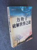 趣味科学馆(2)《方舟子破解世界之谜》16开本2007年8月一版一印原价28元现售13元[D1-2-3]