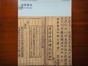 中国嘉德2000春季拍卖会(古籍善本)