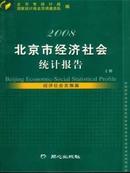2008北京市经济社会统计报告(上下册)