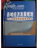 县域经济发展规划与三农新政策实施指导全书(全4册)