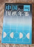 中国围棋年鉴(1989年版)