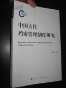 中国古代档案管理制度研究  (小16开)