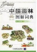 正版 中国园林图解词典