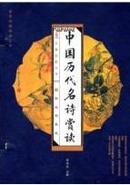 线订《中国历代名诗赏读》~万卷出版公司~中国历代名诗赏读