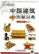 正版 中国建筑图解词典