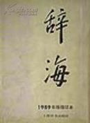 辞海(1989年版)缩印本  |