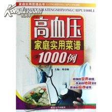 高血压家庭实用菜谱1000例(家庭实用菜谱丛书)