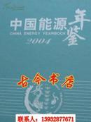 中国能源年鉴(2004)
