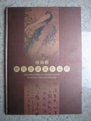 8开精装:南海籍历代书画家作品选