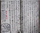 民国算命抄本 内带两本民国线装书,(流年图)(御定万年历)合订在一起