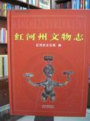 红河州文物志   全新   原价208元