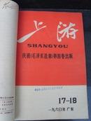《上游》(广东)1958年创刊至总四,1959、1960各24期全年合订本,陶铸、赵紫阳早年近20篇名著