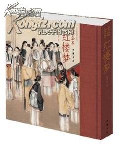 三希堂藏书书系:瓷绘全本《红楼梦》