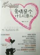 【正版】爱情小说:爱情是个什么玩意儿