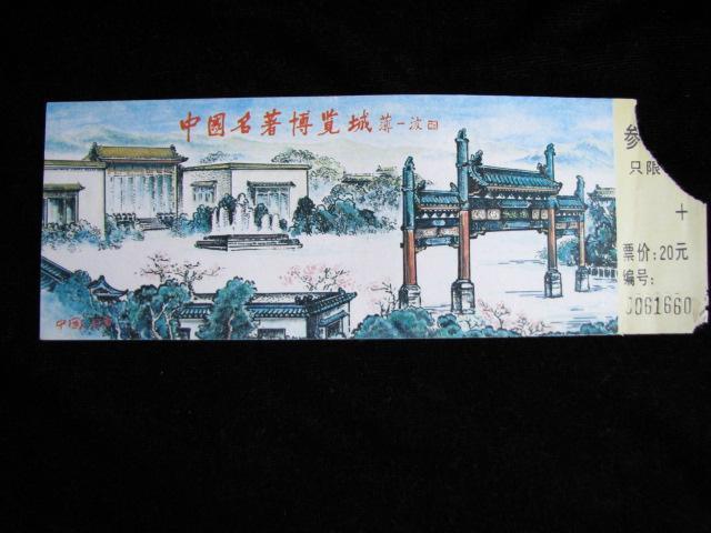 中国名著博览城门票