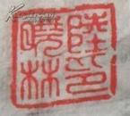 3344合肥书画著名指导 书法联20.5*100*2厘米