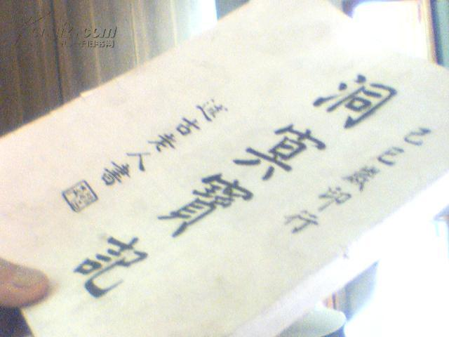 民国善书-洞冥宝记 (1-10卷全套)上海法租界明善书局