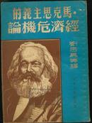《马克思主义的经济危机论》【1950年再版,封面漂亮】