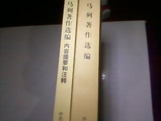 中共中央党校教材 5本合售