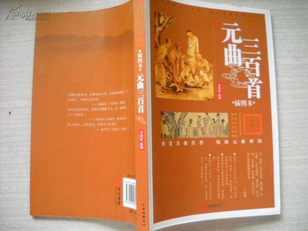 国学宝典:元曲三百首(插图本)