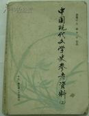 《中国现代文学史参考资料》上