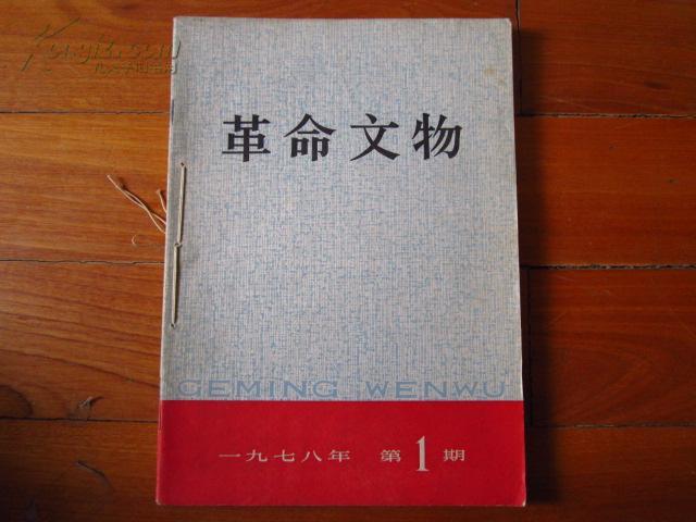 革命文物 1978年第1.2.3期