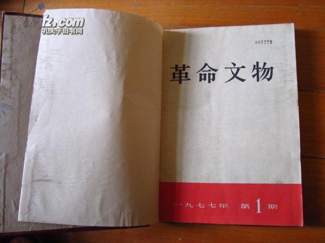 革命文物 1977年合订1一6期