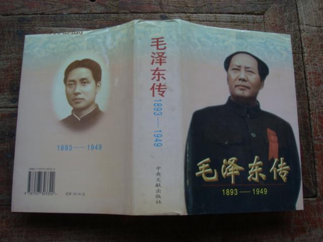 毛泽东传〔1893--1949〕