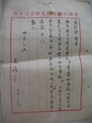 1948年苗海南毛笔信札一张写给任莒县县武装部队政治部主任的信 有印章 保真 简介见描述