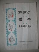 1965年节目单:双教子.借牛.红松店