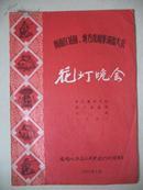 1965年节目单华灯晚会;李大爹学文化.两个老社员.支前.一千金?!