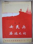 1965年节目单;粤剧 女民兵.婆媳