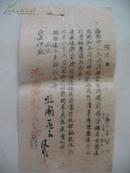 1949年济南市人民政府便函 油印 山东省副主席苗海南毛笔签字并盖印 保真