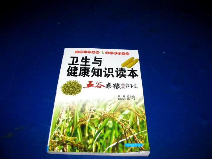 卫生与健康知识读本--五谷杂粮食疗养生法