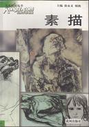 21世纪美术教育丛书  素描