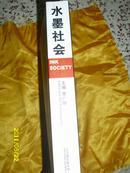 水墨社会     2009第五届中国.宋庄文化艺术节       03边