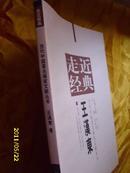 走进经典当代中国著名画家文献丛书:王汉东
