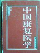 中国康复医学(第二版)