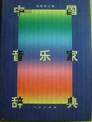中国音乐家辞典