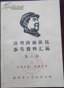 【清理阶级队伍参考资料汇编 第二辑 --毛主席语录....】